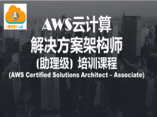 AWS助理系统架构师课程二 : VPC, Route 53以及构建弹性架构