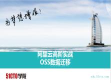 阿里云高阶实战 OSS数据迁移