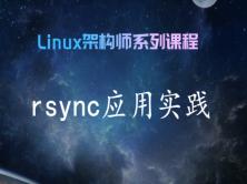 Rsync文件同步实践