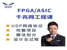 FPGA千兆网工程设计 项目实践 UDP/ARP网络协议