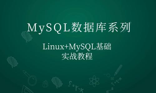 MySQL数据库基础实战教程