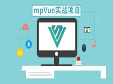 mpVue实战教程-开发微信小程序(视频播放/组件封装/导航联动等)