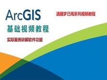 ArcGIS基础视频教程第一季