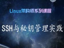 SSH与秘钥管理实践