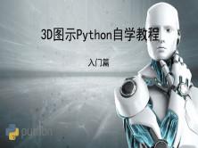 3D圖示Python標準自學教程入門篇
