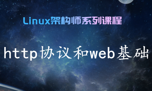 http协议和web深度讲解