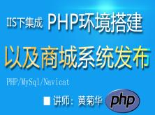IIS下集成PHP开发环境搭建和商城系统发布-含mysql、navicat、php maneger