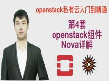 庚老师openstack私有云入门到精通视频课程(4)-openstack核心组件nova