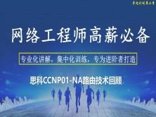 2020新版CCNP系列课程1-路由技术
