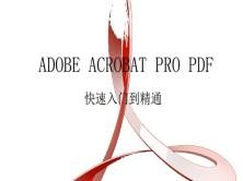 PDF技巧