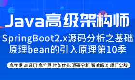 SpringBoot2.x源码分析之基础原理bean的引入原理第10季