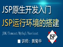 JSP运行环境的搭建