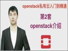 庚老师openstack私有云入门到精通视频课程(2)-openstack架构学习基础知识