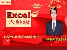 100节Excel大师零基础进阶教程