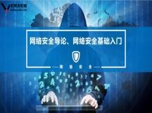 网络安全入门-安全运营总监亲授