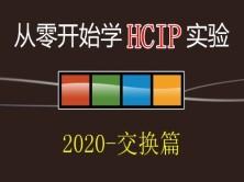 华为HCNP实验之交换篇:【2021华为HCIP系列视频课程-1】