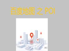 Android 实战开发 第三方SDK 百度地图 POI 检索