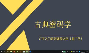 网络安全竞赛(CTF)中的古典密码学