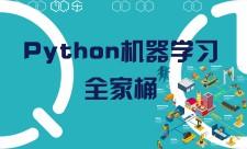 Python机器学习全家桶