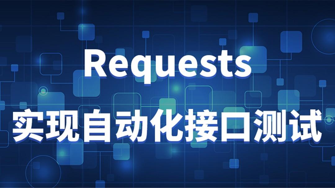 Request实现自动化接口测试