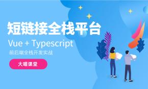 Vue短链接平台全栈开发实战