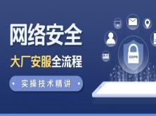 2020**网络安全-网络安全高级技术-4