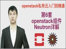 庚老师openstack私有云入门到精通视频课程(6)-openstack核心组件neutron