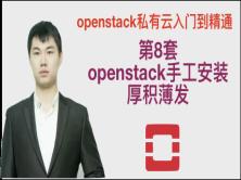 庚老师openstack私有云入门到精通视频课程(8)-openstack手工安装详解