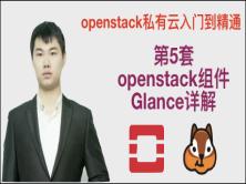 庚老师openstack私有云入门到精通视频课程(5)-openstack核心组件glance