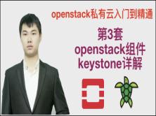 庚老师openstack私有云入门到精通视频课程(3)-openstack核心组件keystone