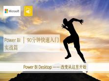 Power BI Excel 5步快速入门实战【基础篇】