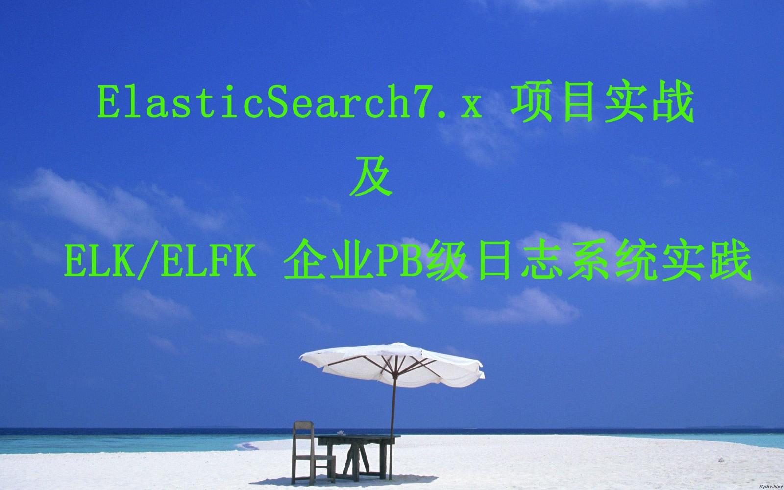 2020年 ELK/ELFK(7.3版本)企业PB级日志系统实战
