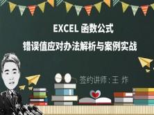 Excel函数公式错误值的应对办法解析与案例实战