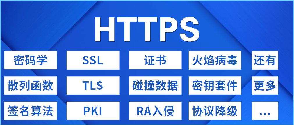 大话HTTPS