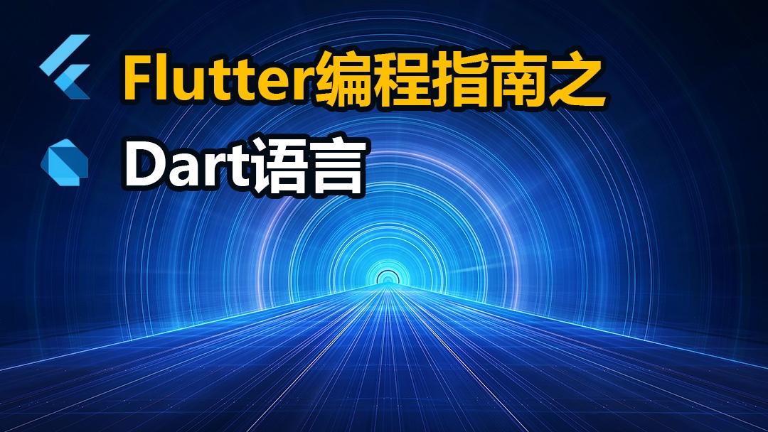 Flutter编程指南之Dart语言:移动开发语言