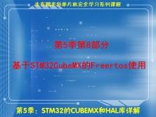 基于STM32CubeMX的Freertos使用-第5季第8部分