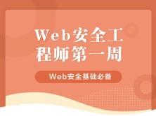 Web安全工程师-第一周(16课时 不提供课件与资料)