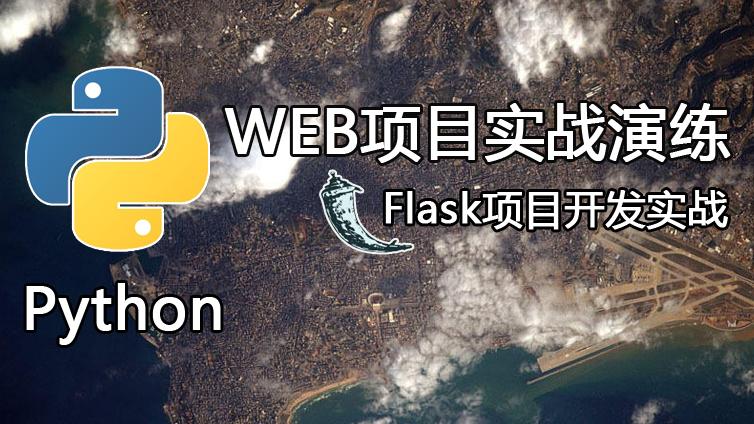 Python项目实战(Flask项目开发)