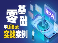 【RPA】零基础学UiBot实战案例
