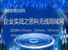 网络管理员企业实战之思科无线局域网(适合思科1540、1830、1850、2800、3800等系列