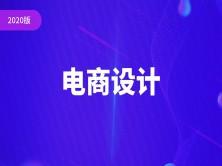 2020版【千锋】电商设计教程零基础全套(强烈推荐)