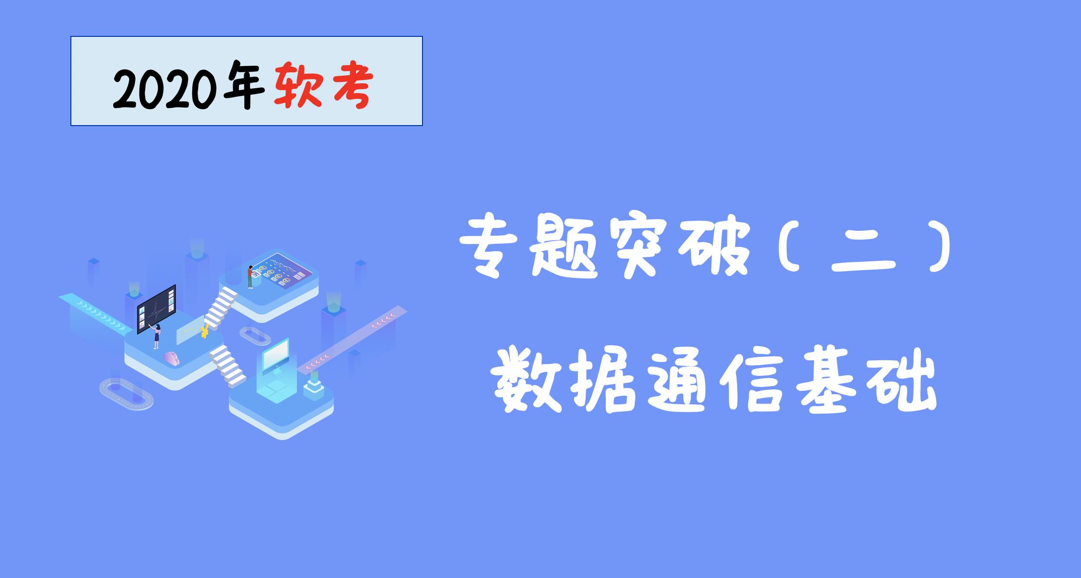 2020软考网络工程师专题(二)【数据通信基础】