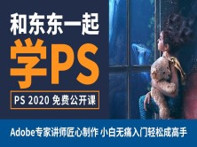 PS教程-Photoshop 2020实战入门-【和东东一起学系列-免费公开课】