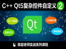 C++ Qt5进阶之复杂控件自定义2