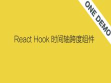 「ONE-DEMO」React hook 时间轴跨度组件