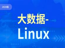 2020好程序员大数据-Linux基础教程(完整版)