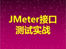 JMeter5接口测试实战