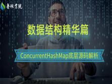 数据结构精华篇——ConcurrentHashMap底层源码解析