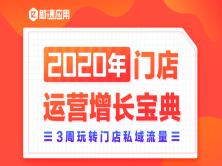 2020門店運營增長寶典