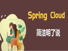 简洁明了说Spring Cloud